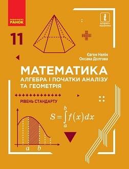 11 клас рівень гдз бевз стандарту математика гдз математика