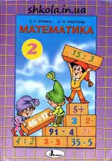 Matematika 2 klass Kochina