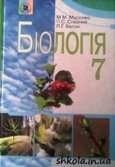 скачать підручник 7 клас біологія