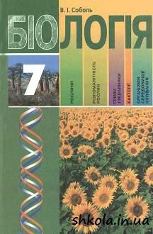 Учебник биология 7 класс соболь скачать.